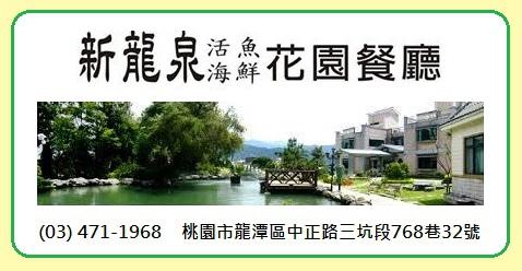 (新龍泉花園海鮮餐廳)新龍泉餐廳有限公司
