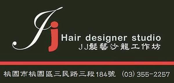 (JJ髮藝沙龍)珈妮髮藝沙龍工作坊