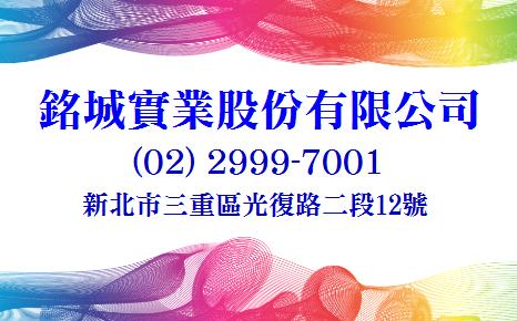 銘城實業股份有限公司