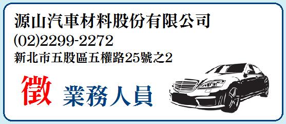 源山汽車材料股份有限公司