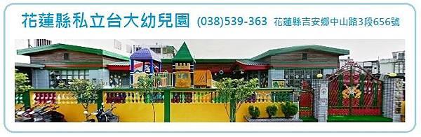 花蓮縣私立台大幼兒園