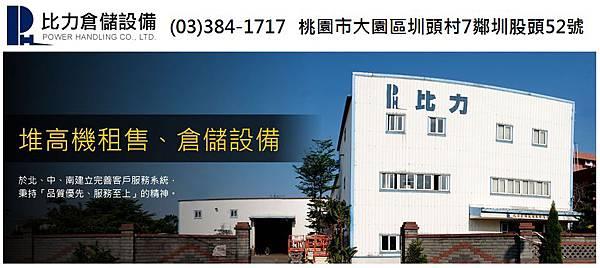 (Jungheinrich)比力倉儲設備股份有限公司02