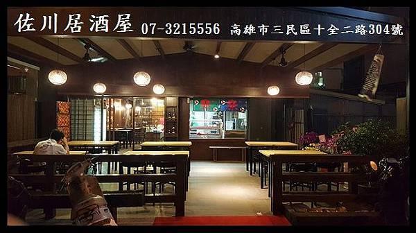 佐川小吃店(佐川居酒屋)