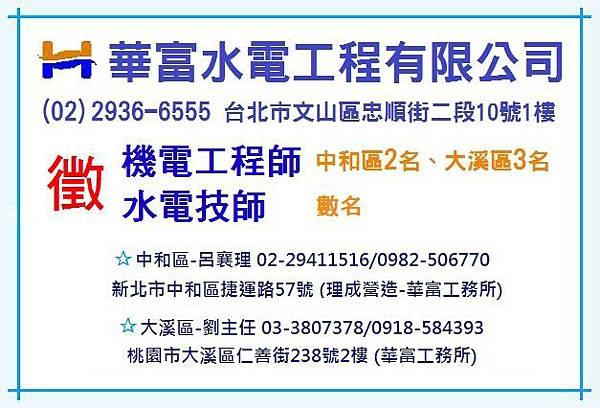 華富水電工程有限公司