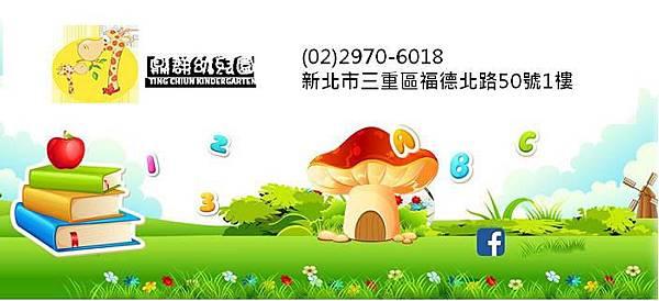 新北市私立鼎群幼兒園2