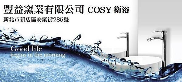 (COSY衛浴)豐益窯業有限公司
