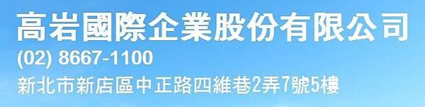 高岩國際企業股份有限公司