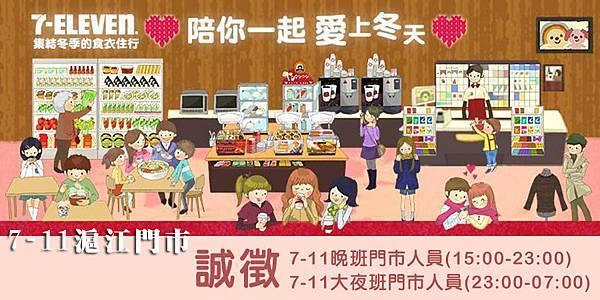 (7-11滬江門市)