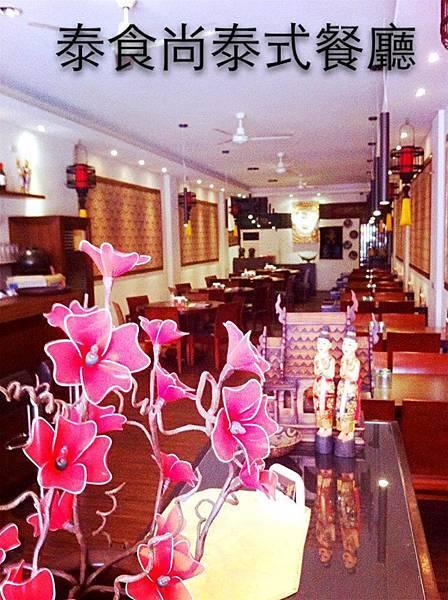 泰食尚泰式餐廳