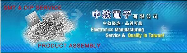 中敦電子有限公司
