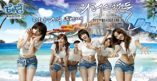 20110716_t-ara_waterpark.jpg