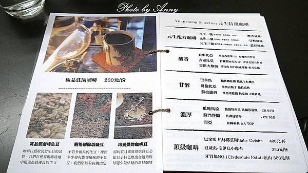 元生cafe30.jpg
