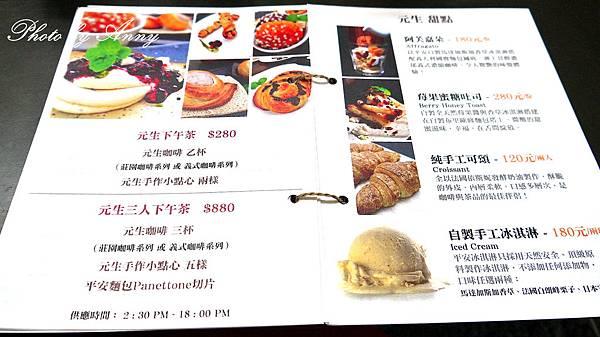 元生cafe34.jpg