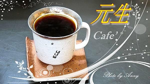 元生cafea1.jpg