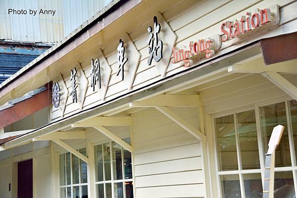 平溪火車27.jpg