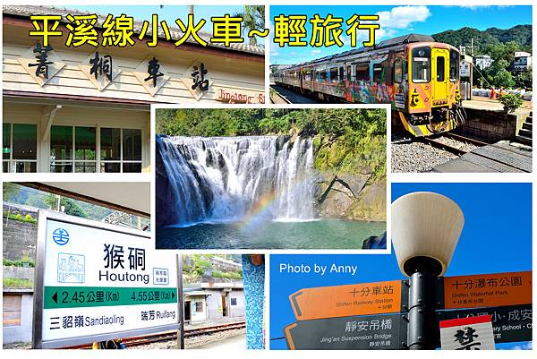 平溪火車a2.jpg