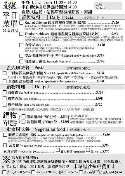1041212平日菜單-濃縮傳真版