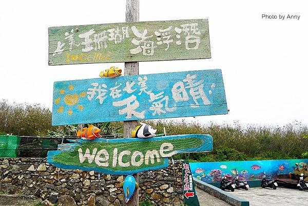 2016澎湖49.jpg