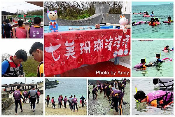 2016澎湖50.jpg