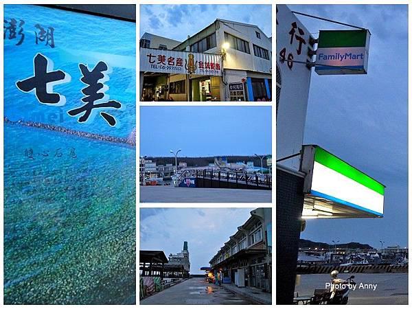 2016澎湖62.jpg