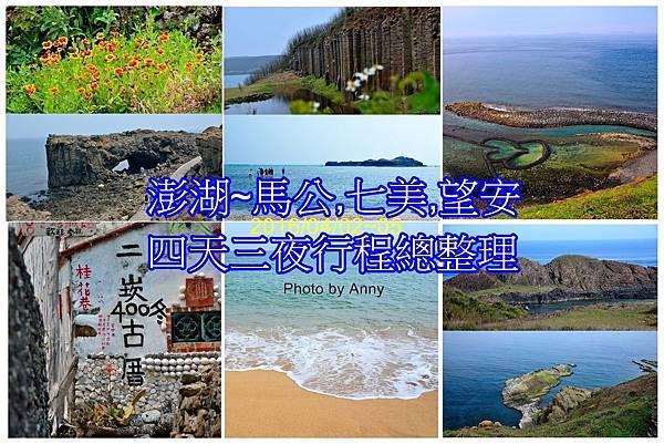 2016澎湖a1