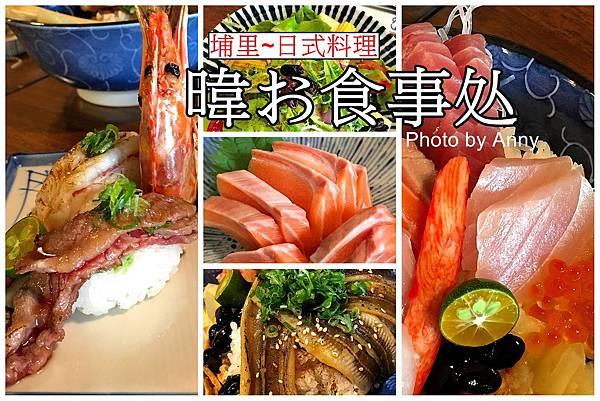 日式料理a1