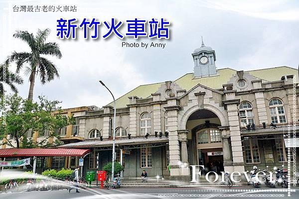 新竹火車站a1