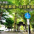 東光綠園道a1.jpg