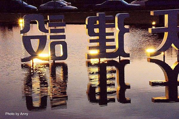湖30.jpg