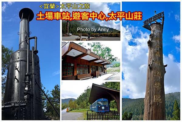 太平山a1