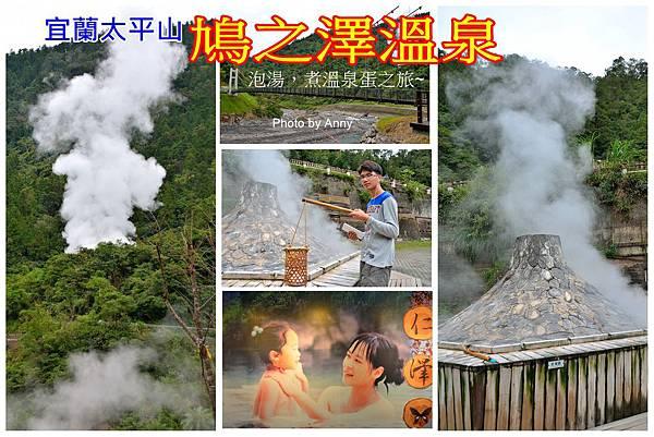 鳩之澤a1.jpg
