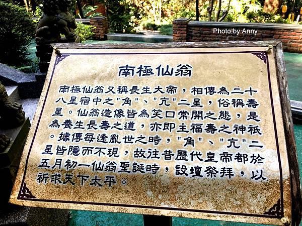 仙佛寺47