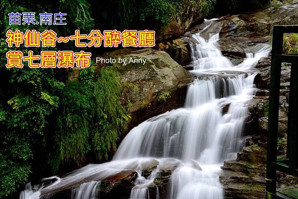 神仙谷a1