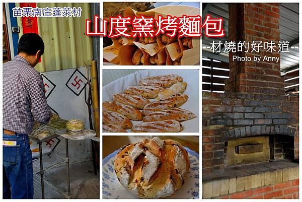 山度窯烤麵包a1.jpg