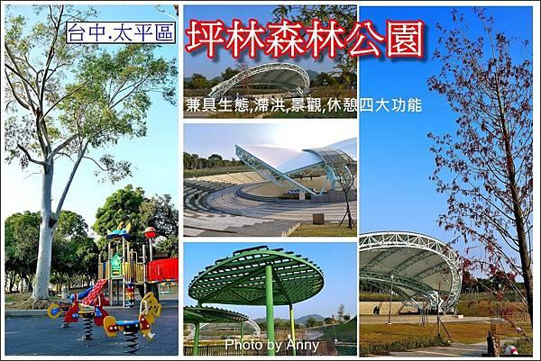 坪林公園a1.jpg