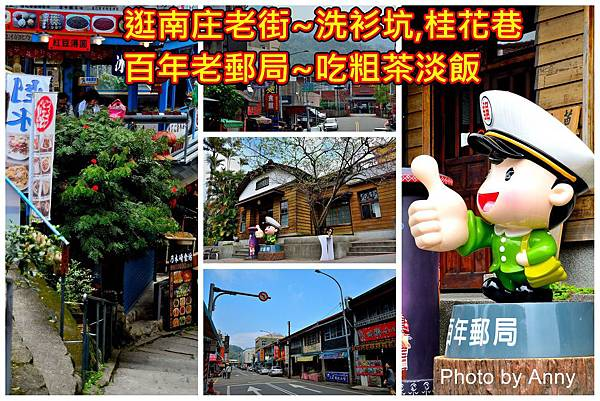 南庄老街a1.jpg