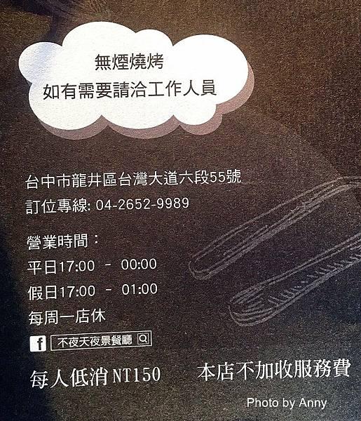 不夜天menu6.jpg