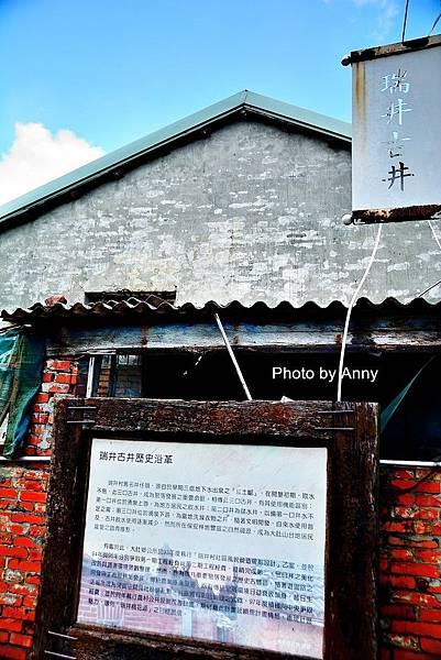 瑞井32.jpg