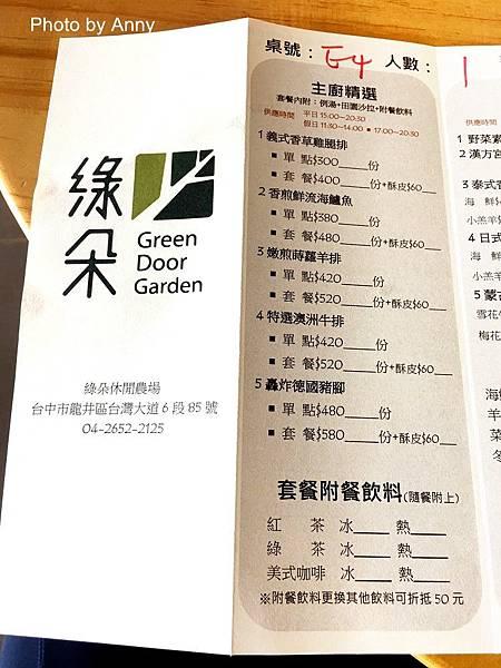 綠朵menu1.jpg