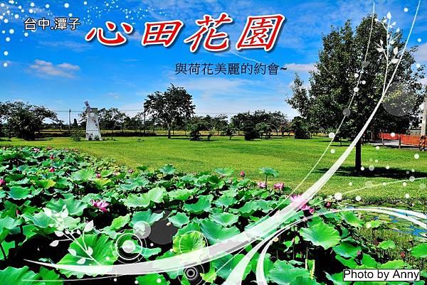 心田花園a1.jpg