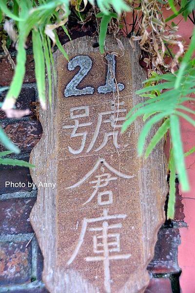 20號倉庫33.jpg