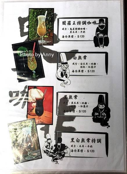 咖啡menu1.jpg