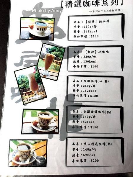 咖啡menu2.jpg