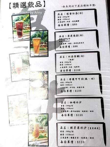 咖啡menu3.jpg