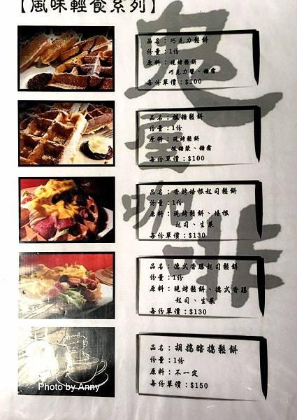 咖啡menu6.jpg