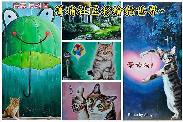 菁埔貓世界1.jpg
