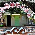 眷村文物館a1.jpg