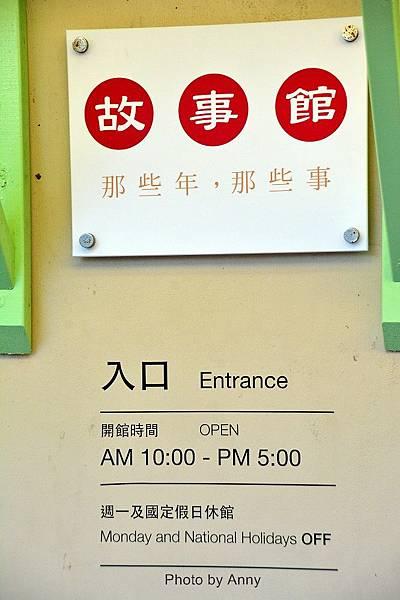 眷村文物館6.jpg