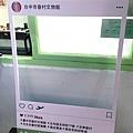 眷村文物館13.jpg