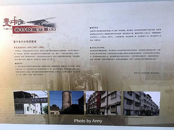 眷村文物館14.jpg